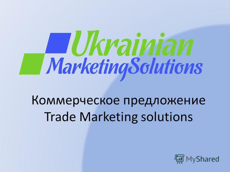 Коммерческое предложение Trade Marketing solutions.