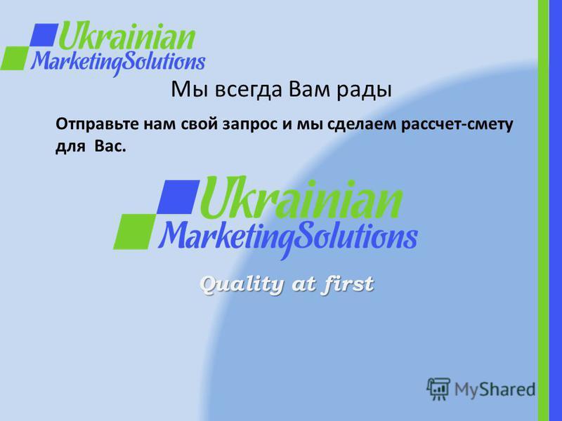 Мы всегда Вам рады Отправьте нам свой запрос и мы сделаем расчет-смету для Вас. Quality at first Quality at first