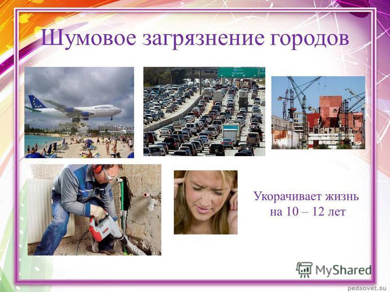 Шумовое загрязнение городов Укорачивает жизнь на 10 – 12 лет
