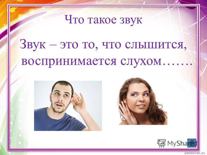 Что такое звук Звук – это то, что слышится, воспринимается слухом…….