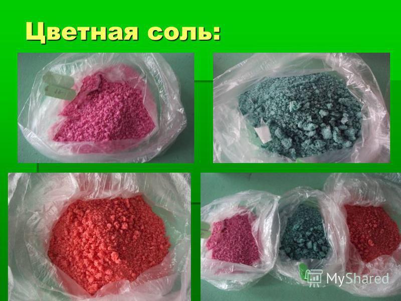 Цветная соль: