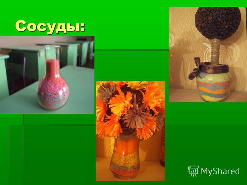 Сосуды: