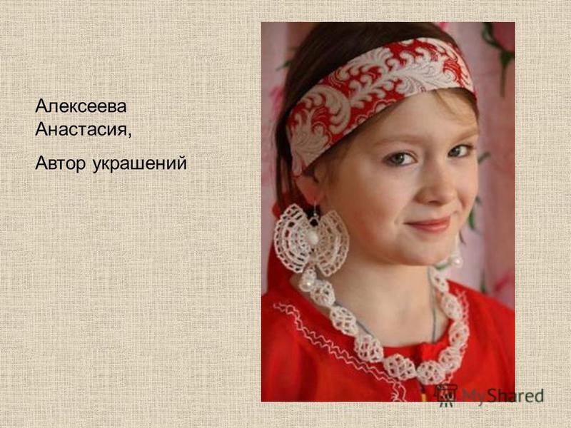 Алексеева Анастасия, Автор украшений