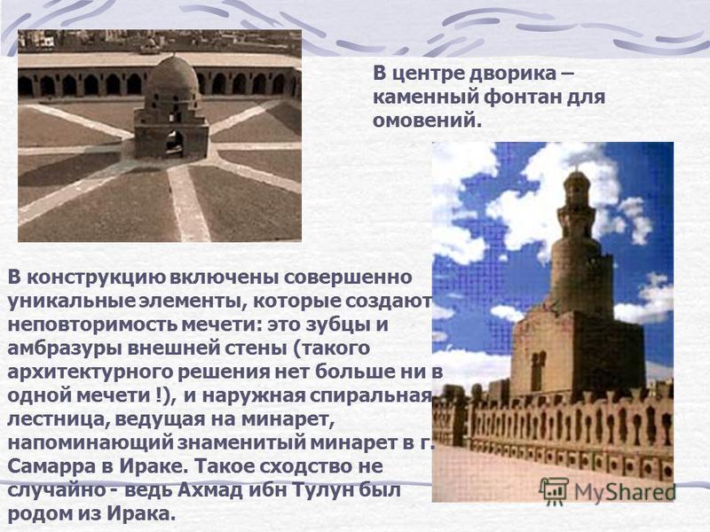 В центре дворика – каменный фонтан для омовений. В конструкцию включены совершенно уникальные элементы, которые создают неповторимость мечети: это зубцы и амбразуры внешней стены (такого архитектурного решения нет больше ни в одной мечети !), и наруж