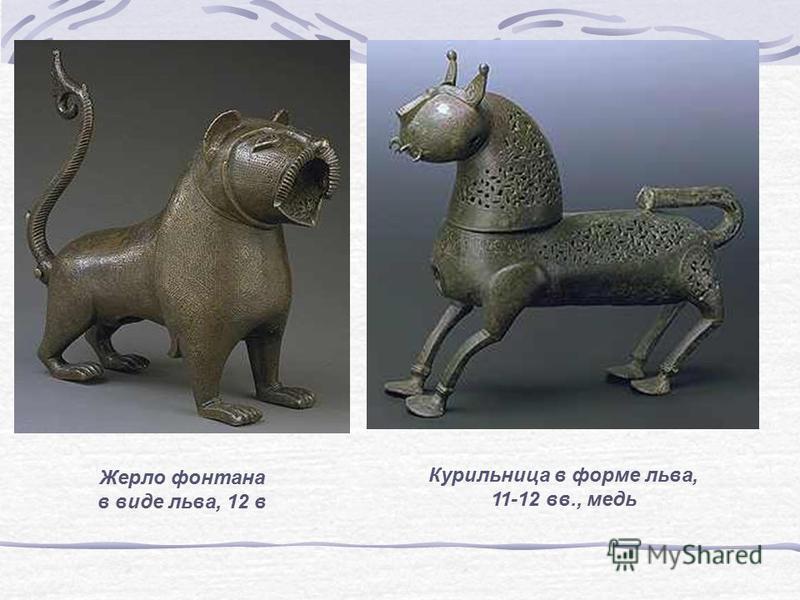 Жерло фонтана в виде льва, 12 в Курильница в форме льва, 11-12 вв., медь