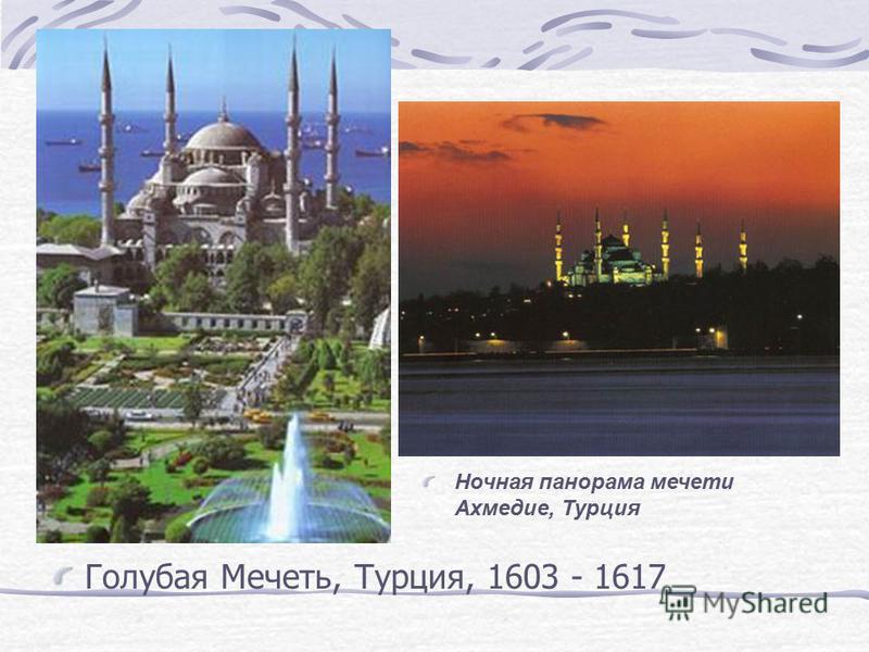 Голубая Мечеть, Турция, 1603 - 1617 Ночная панорама мечети Ахмедие, Турция