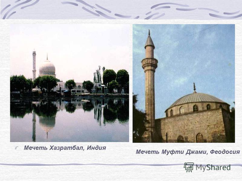 Мечеть Хазратбал, Индия Мечеть Муфти Джами, Феодосия