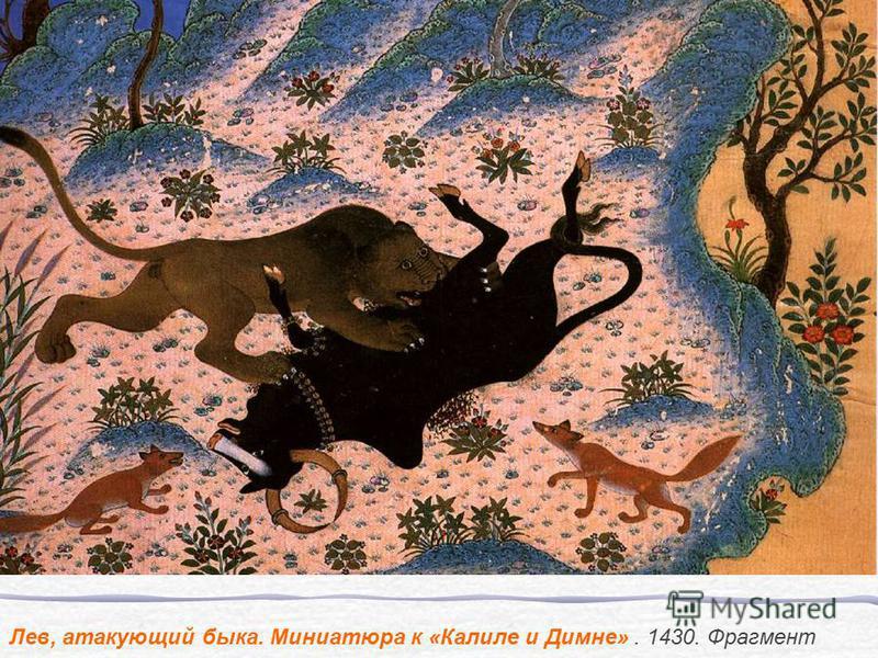 Лев, атакующий быка. Миниатюра к «Калиле и Димне». 1430. Фрагмент