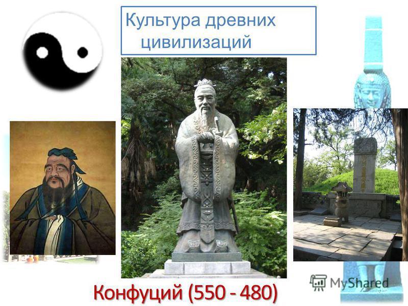 Культура древних цивилизаций Конфуций (550 - 480)