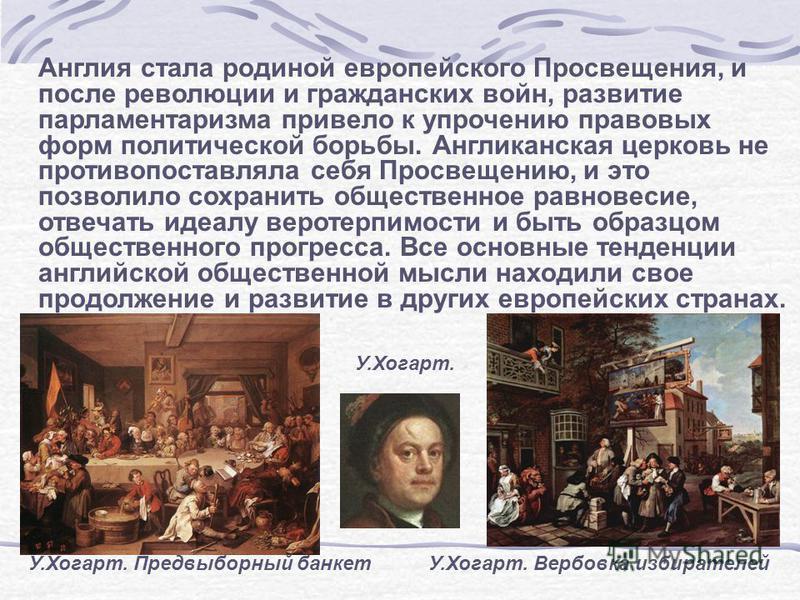 Англия стала родиной европейского Просвещения, и после революции и гражданских войн, развитие парламентаризма привело к упрочению правовых форм политической борьбы. Англиканская церковь не противопоставляла себя Просвещению, и это позволило сохранить