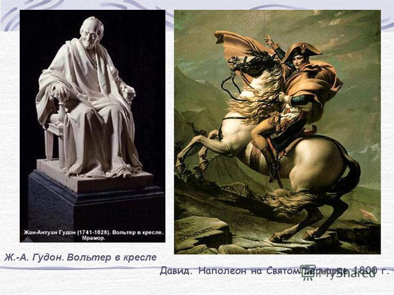Давид. Наполеон на Святом Бернарде 1800 г. Ж.-А. Гудон. Вольтер в кресле