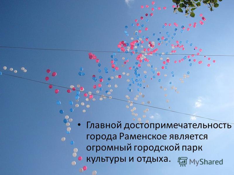 Главной достопримечательность города Раменское является огромный городской парк культуры и отдыха.