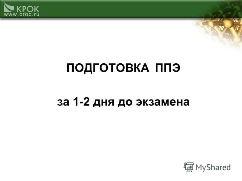 ПОДГОТОВКА ППЭ за 1-2 дня до экзамена
