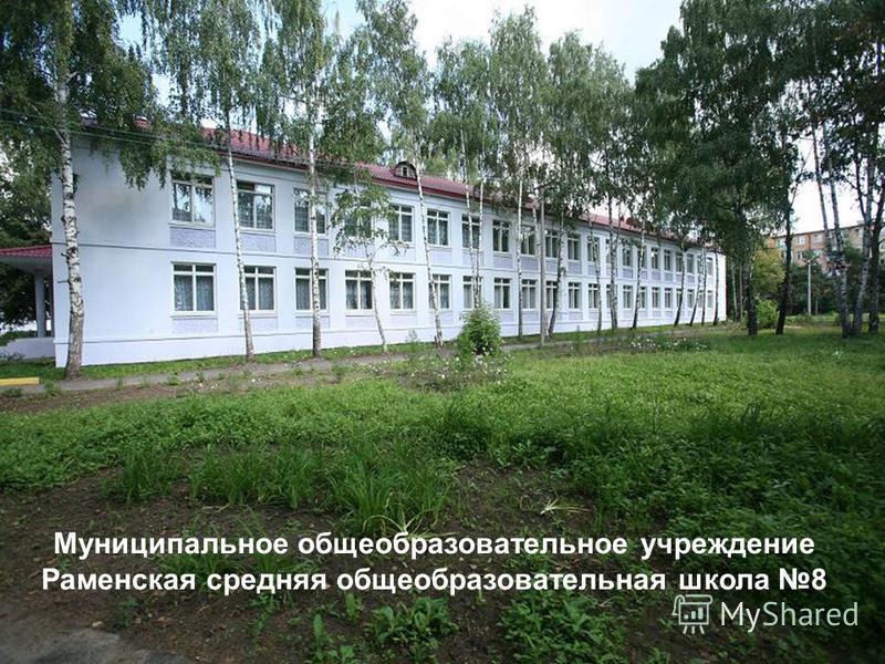 Муниципальное общеобразовательное учреждение Раменская средняя общеобразовательная школа 8