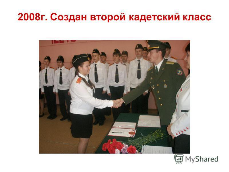 2008 г. Создан второй кадетский класс