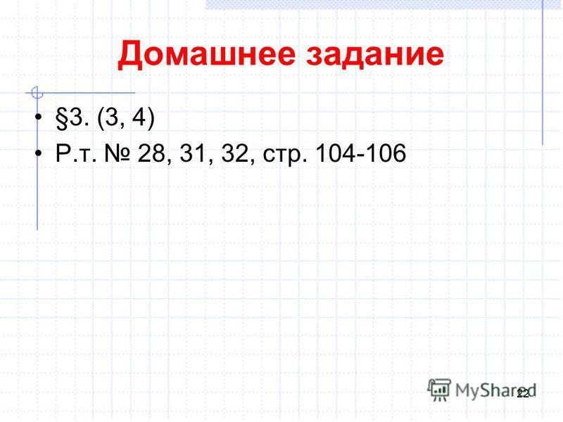 Домашнее задание §3. (3, 4) Р.т. 28, 31, 32, стр. 104-106 22