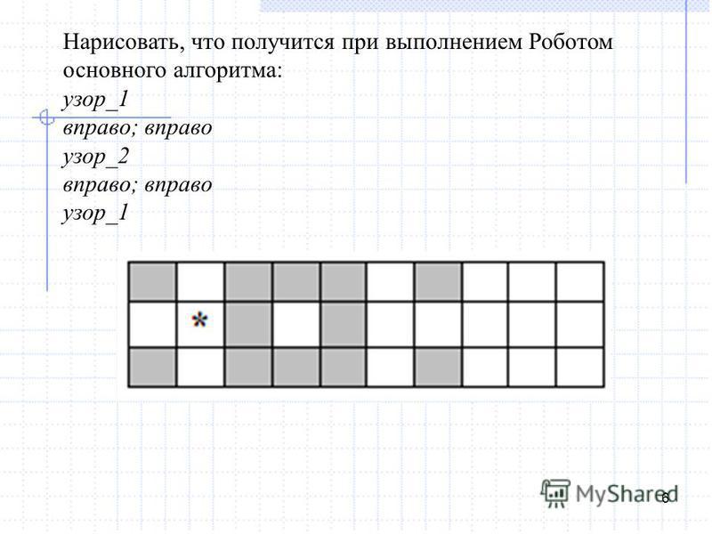 6 Нарисовать, что получится при выполнением Роботом основного алгоритма: узор_1 вправо; вправо узор_2 вправо; вправо узор_1