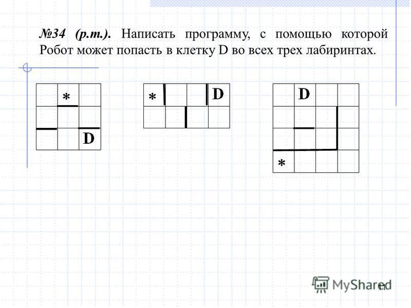 11 34 (р.т.). Написать программу, с помощью которой Робот может попасть в клетку D во всех трех лабиринтах.