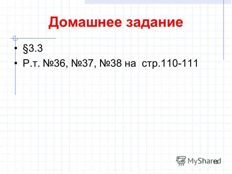 Домашнее задание §3.3 Р.т. 36, 37, 38 на стр.110-111 15