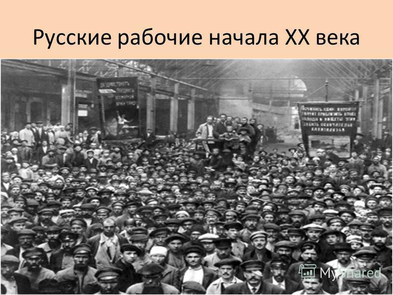Русские рабочие начала XX века
