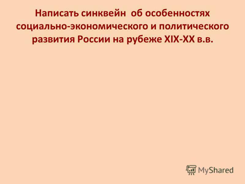 Написать синквейн об особенностях социально-экономического и политического развития России на рубеже XIX-XX в.в.