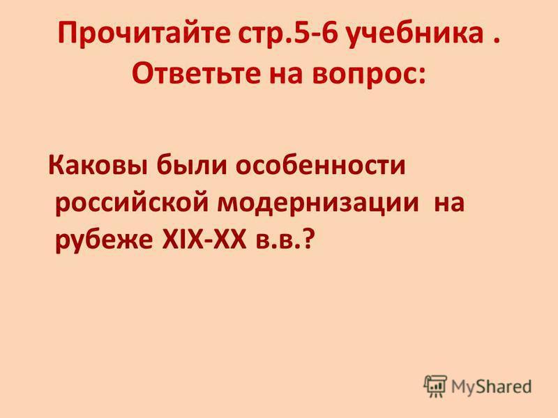 Прочитайте стр.5-6 учебника. Ответьте на вопрос: Каковы были особенности российской модернизации на рубеже XIX-XX в.в.?