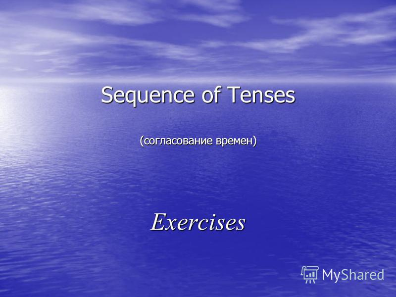 Sequence of Tenses (согласование времен) Exercises