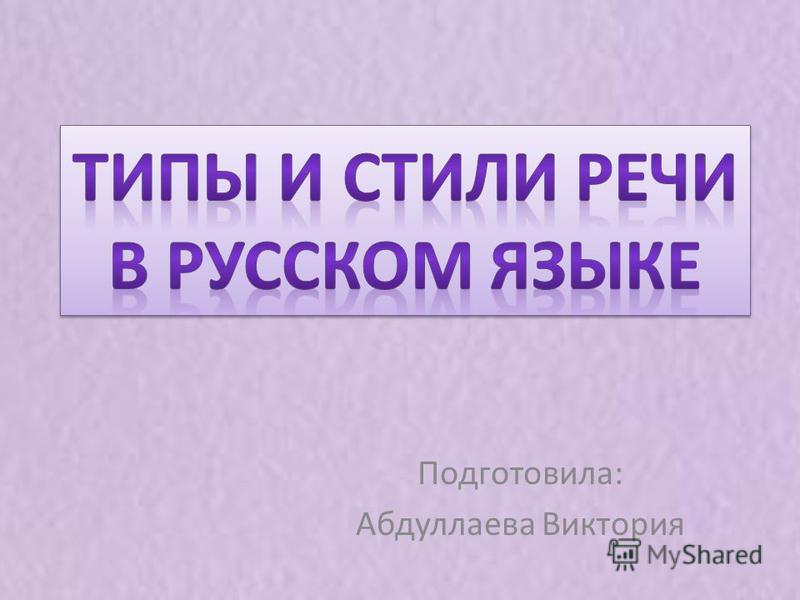 Подготовила: Абдуллаева Виктория