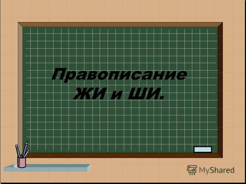 Правописание ЖИ и ШИ.