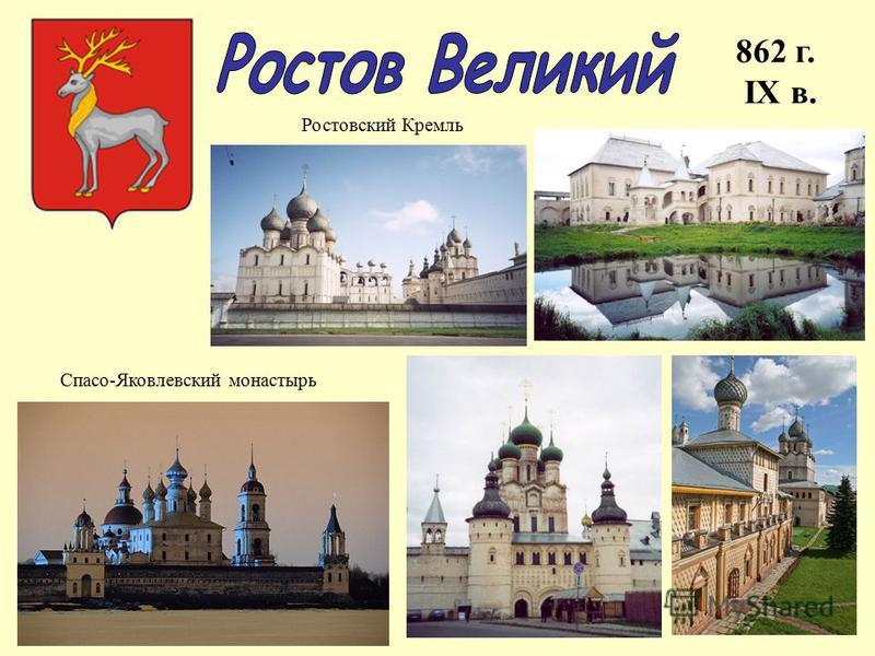 862 г. IX в. Ростовский Кремль Спасо-Яковлевский монастырь