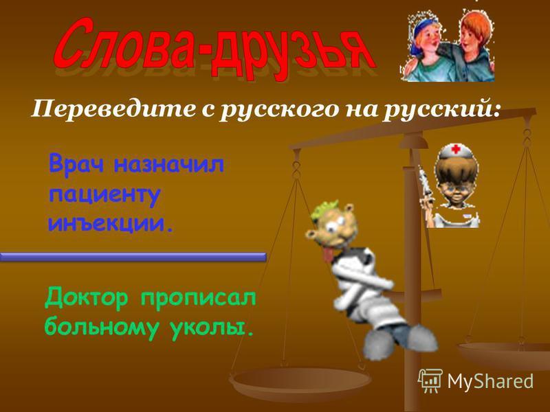 Синонимы – слова одной и той же части речи, которые обозначают одно и то же, но могут различаться друг от друга оттенками лексического значения и употреблением в речи.