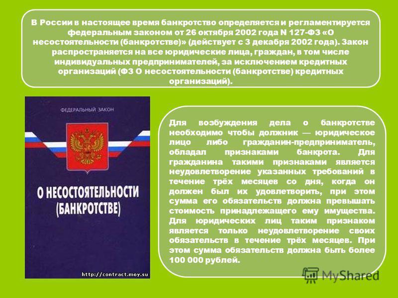 С начала 1990-х в Советском Союзе начинается переход к рыночной экономике, что создало все необходимые социально-экономические предпосылки для возобновления регулирования процедуры признания организаций банкротами. В условиях отсутствия какого бы то