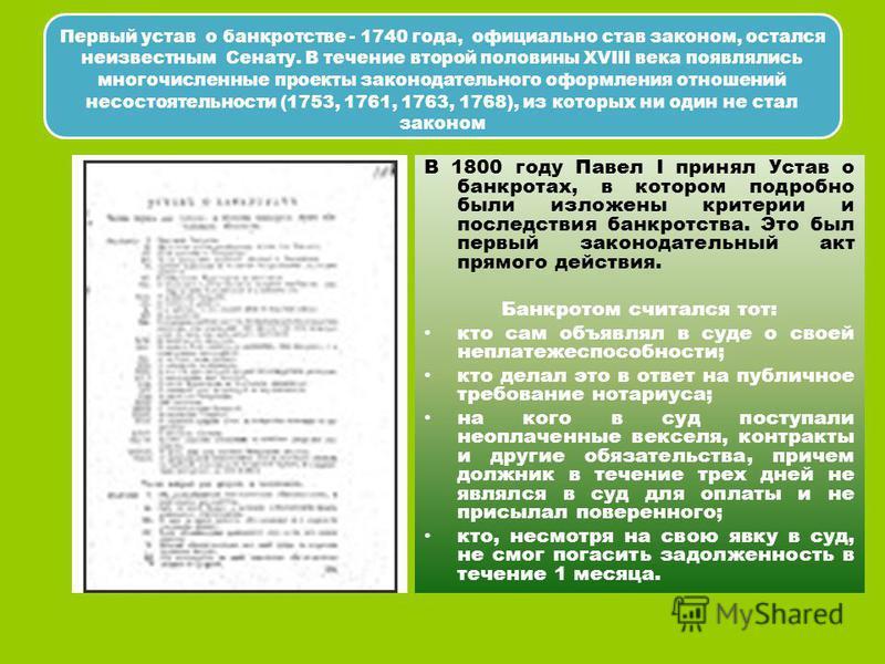 Древнерусское законодательство о несостоятельности Согласно ст. 55