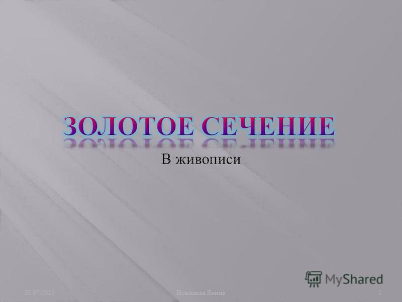 23.07.20151 Новицкая Янина