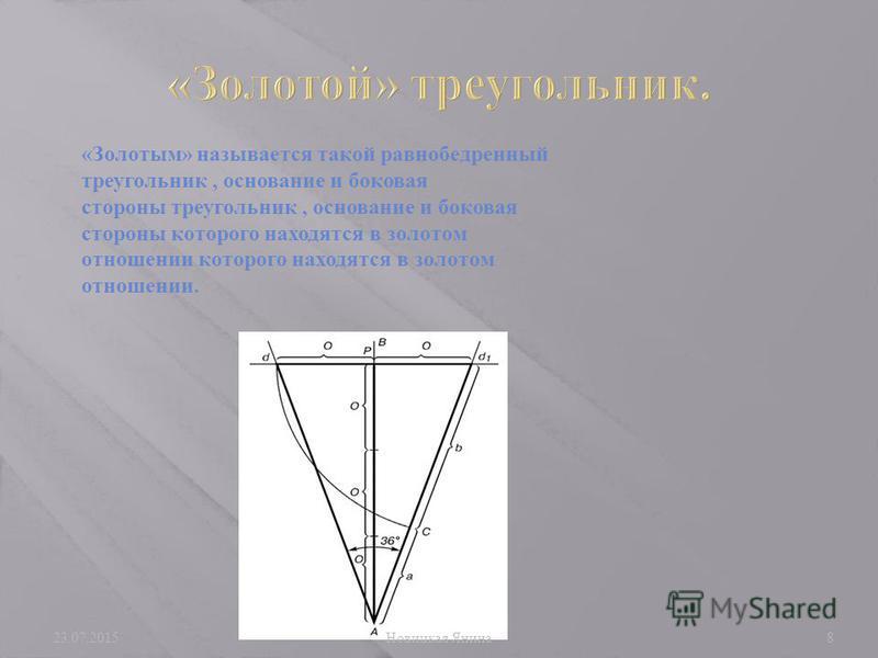« Золотым » называется такой равнобедренный треугольник, основание и боковая стороны треугольник, основание и боковая стороны которого находятся в золотом отношении которого находятся в золотом отношении. 23.07.20158 Новицкая Янина