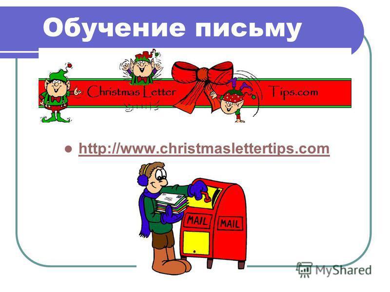 http://www.christmaslettertips.com Обучение письму