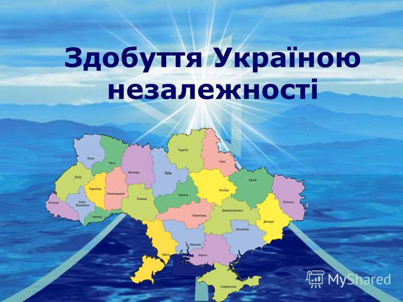 Company LOGO Здобуття Україною незалежності