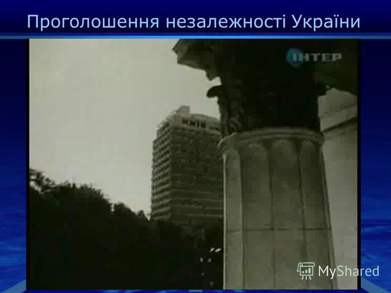 Проголошення незалежності України