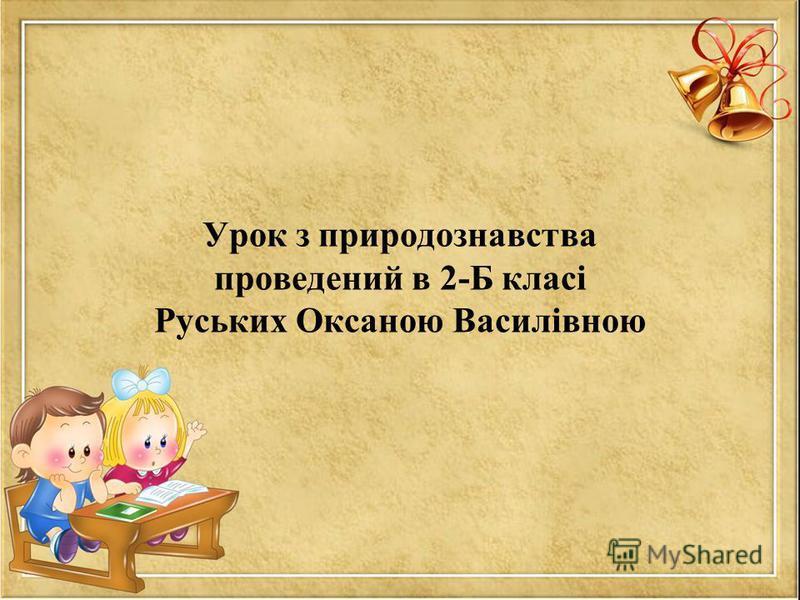Урок з природознавства проведений в 2-Б класі Руських Оксаною Василівною
