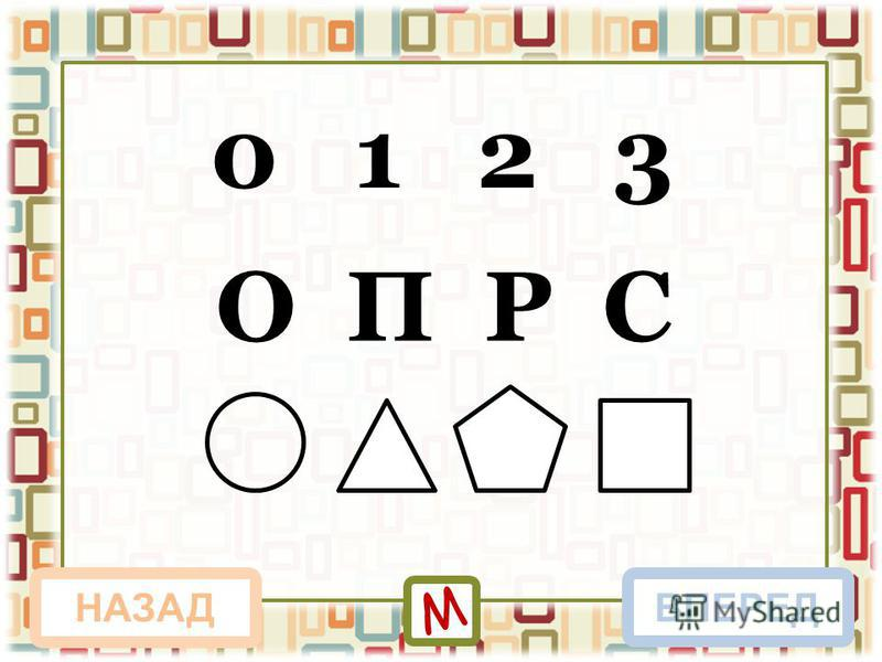 М НАЗАДВПЕРЕД 0 1 2 3 О П Р С