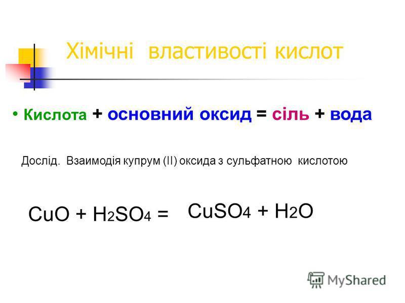 Кислота + метал = сіль + водень Ряд напруги металів: H Li K Ba Ca Na Mg Al Zn Fe Sn Pb H Cu Hg Ag Pt Au Активність металів зменшується Дослід 1. Взаємодія цинка з хлоридною кислотою Дослід 2. Взаємодія металів з кислотами Взаємодія металів з кислотам