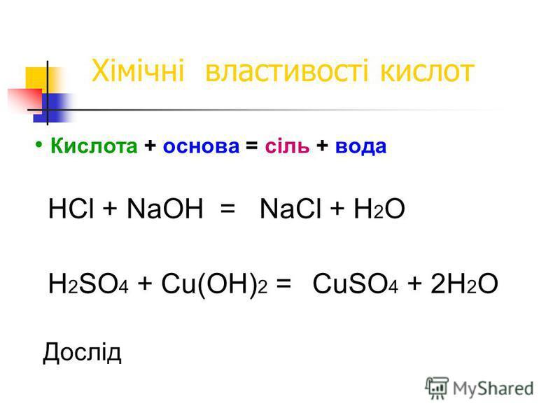 Кислота + основний оксид = сіль + вода Дослід. Взаимодія купрум (ІІ) оксида з сульфатною кислотою СuO + H 2 SO 4 = CuSO 4 + H 2 O Хімічні властивості кислот