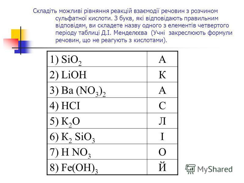 Кислота 1 + сіль 1 = сіль 2 + Кислота 2 Умови реакції: 1. Якщо випадає осад : H 2 SO 4 + BaCl 2 =BaSO 4 + 2HCl 2. Якщо утворився газ: HNO 3 + CaCO 3 =Ca(NO 3 ) 2 + H 2 O + CO 2 2 Хімічні властивості кислот