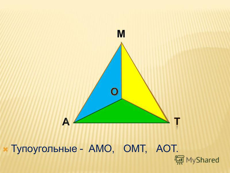 Тупоугольные - АМО, ОМТ, АОТ.