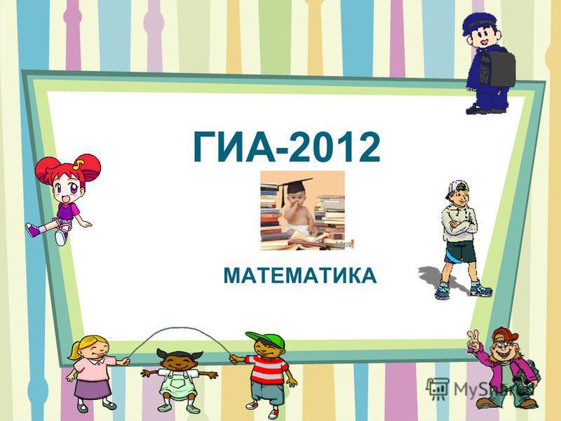 ГИА-2012 МАТЕМАТИКА