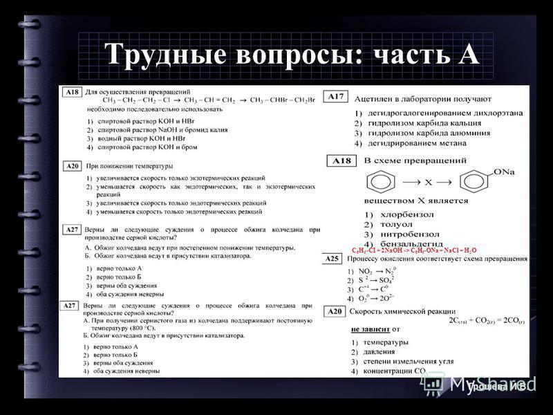Грошева И.В. Трудные вопросы: часть А С 6 Н 5 -CI + 2NaOH -> С 6 Н 5 -ONa + NaCl + Н 2 O