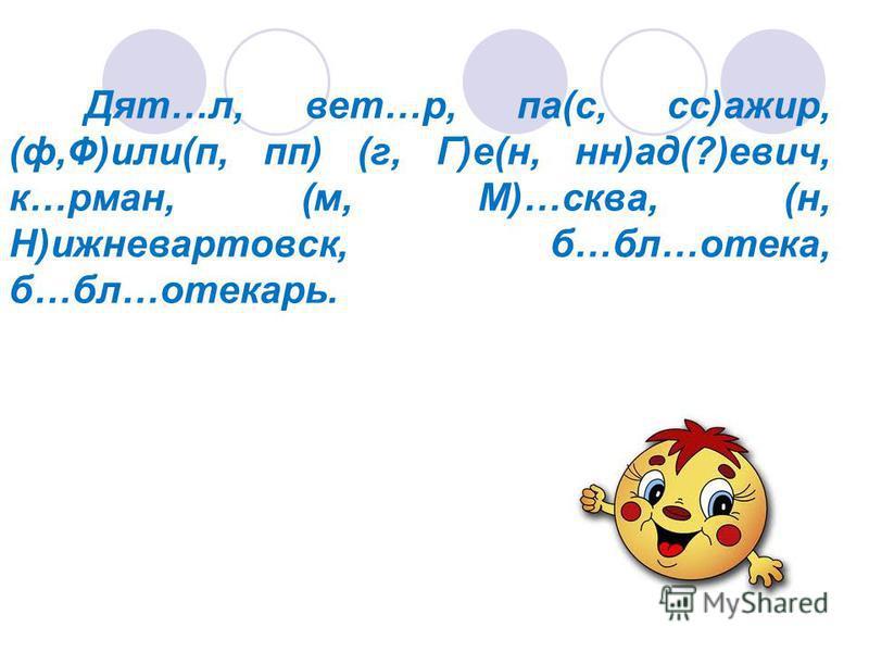 Дят…л, вет…р, па(с, сс)ажир, (ф,Ф)или(п, пп) (г, Г)е(н, н)ад(?)евич, к…роману, (м, М)…сква, (н, Н)нижневартовск, б…бл…отека, б…бл…отекарь.