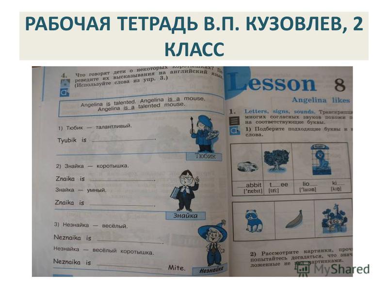 РАБОЧАЯ ТЕТРАДЬ В.П. КУЗОВЛЕВ, 2 КЛАСС