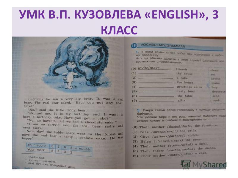 УМК В.П. КУЗОВЛЕВА «ENGLISH», 3 КЛАСС