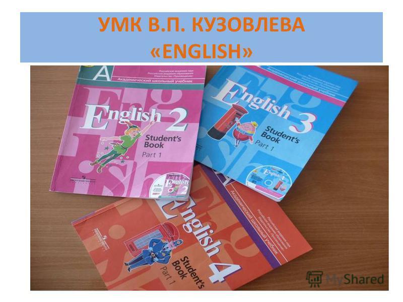 УМК В.П. КУЗОВЛЕВА «ENGLISH»